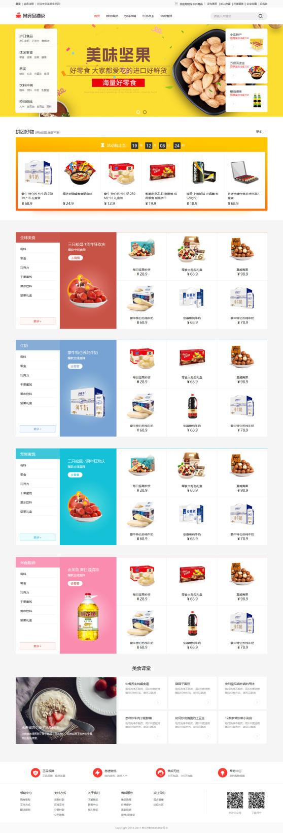 创新食品酒茶购物商城模板