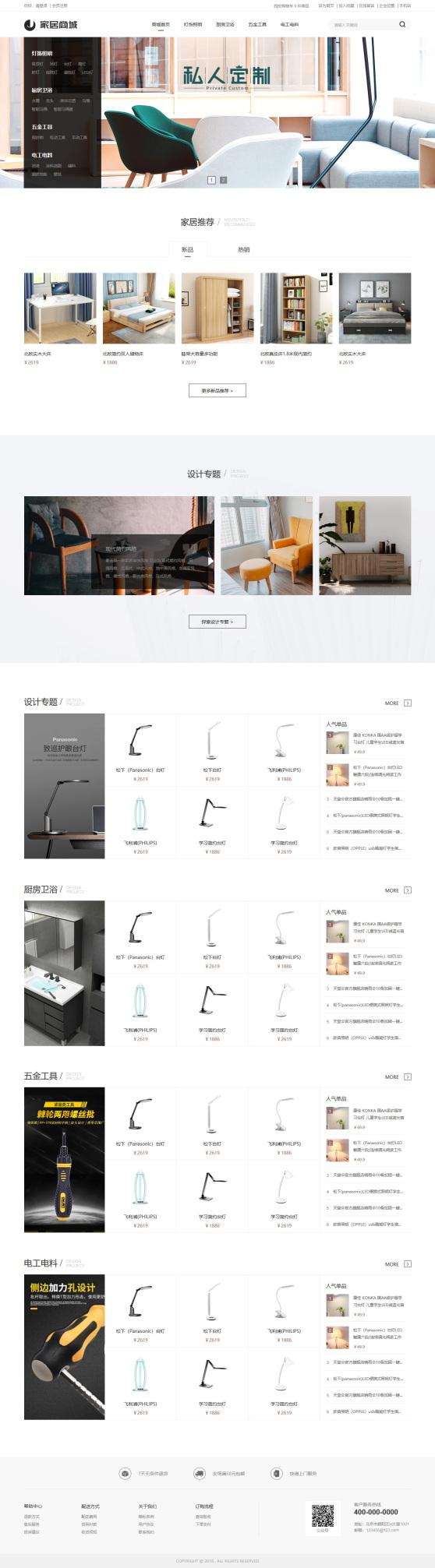 简约家居家具商城系统模板