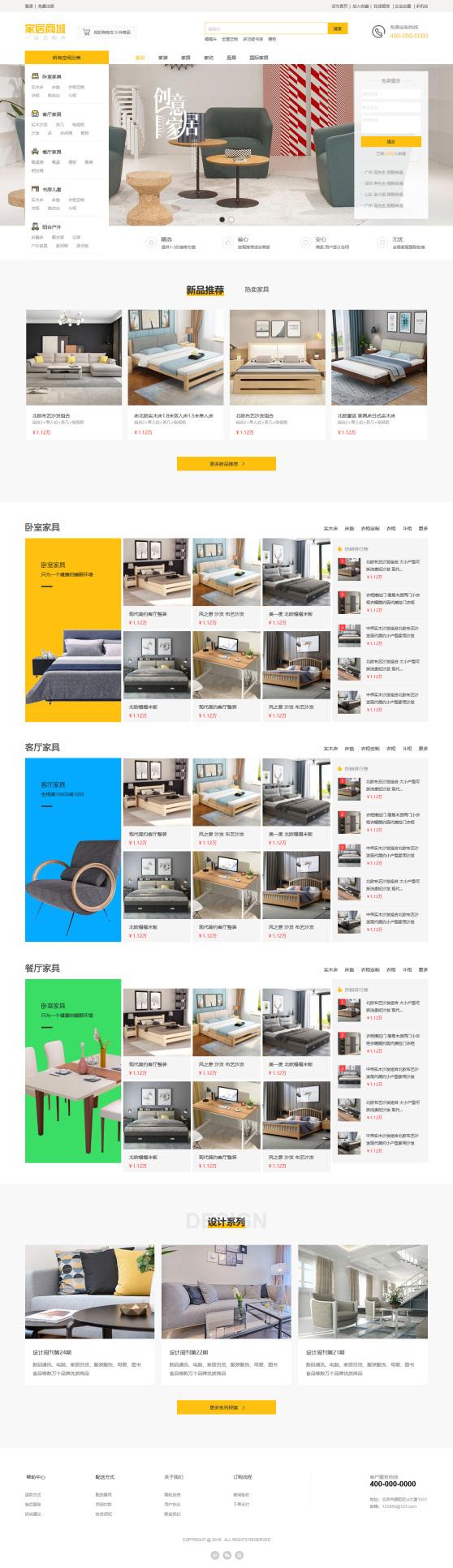 创意家居家具在线商城模板