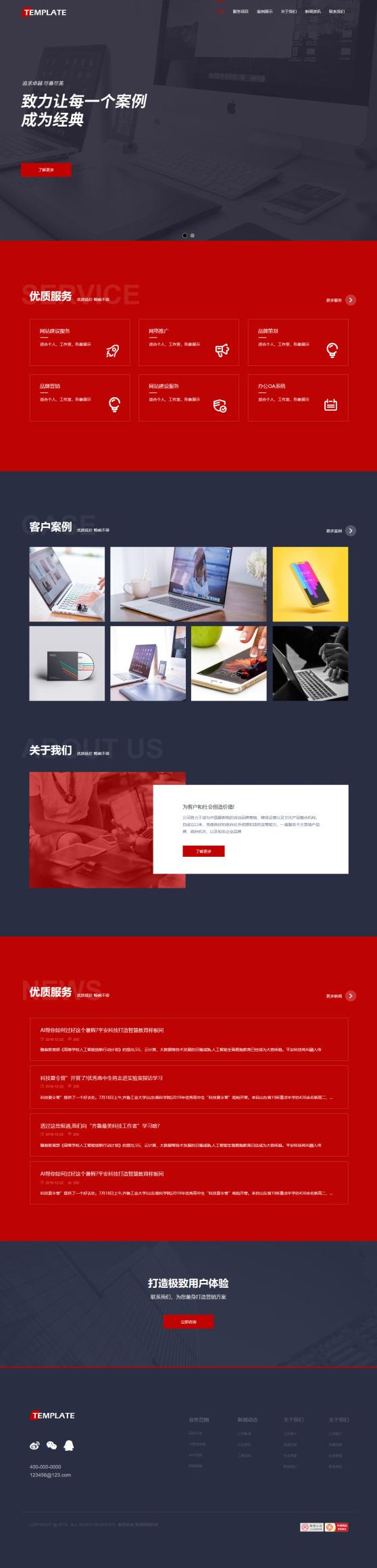 精美科技公司(服务型)网页模板