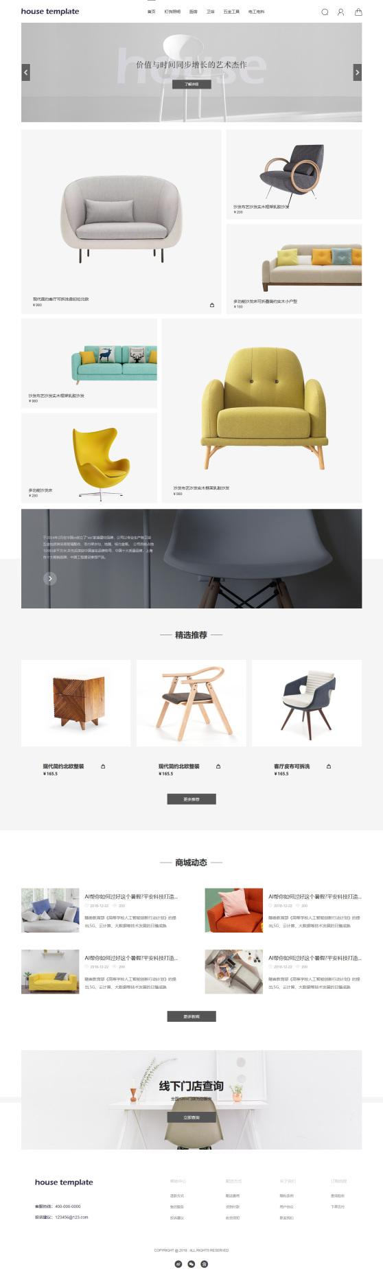 原创家居家具商城网站模板