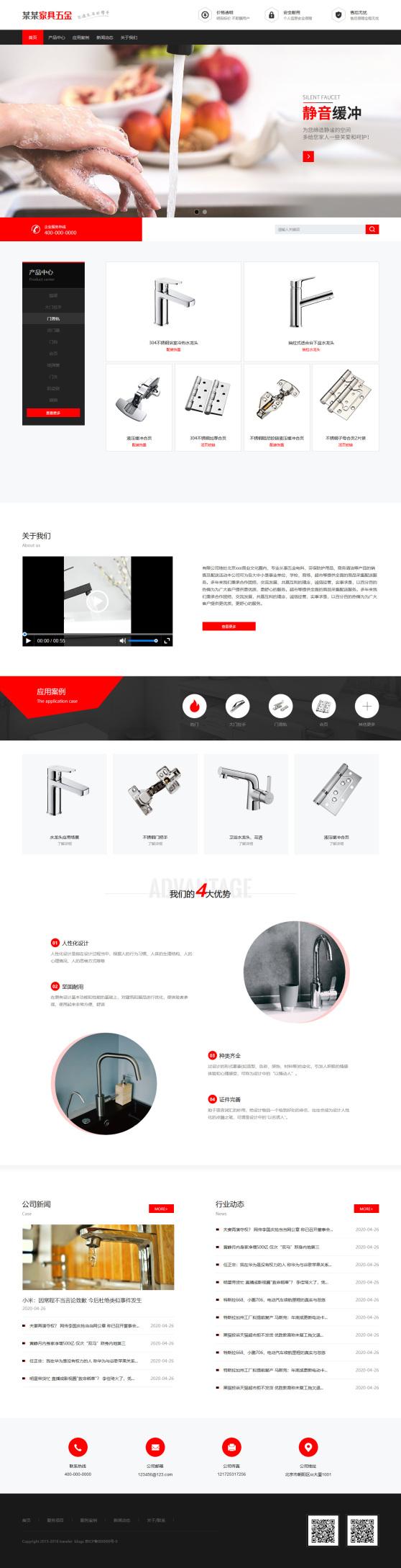 精选五金工具企业网站模板