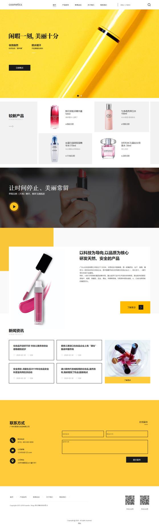 高端美容化妆网页模板