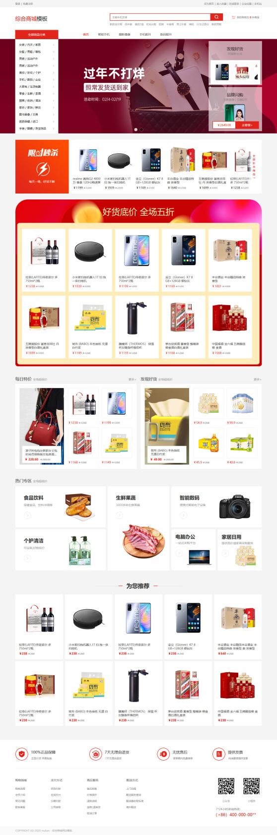 创意综合电商商城网站模板