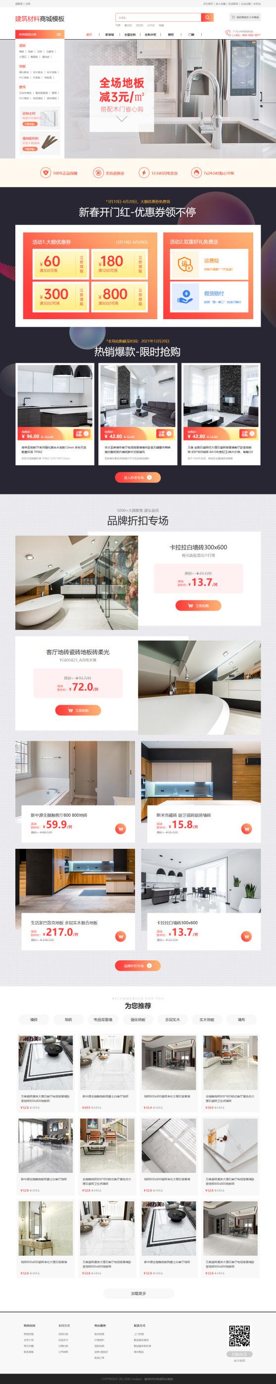 精品建筑建材商城系统模板