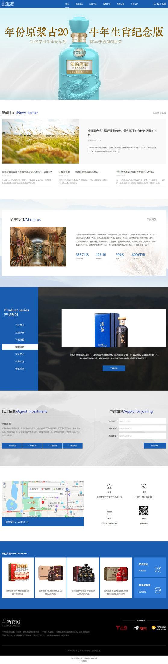 精选酒网站模板