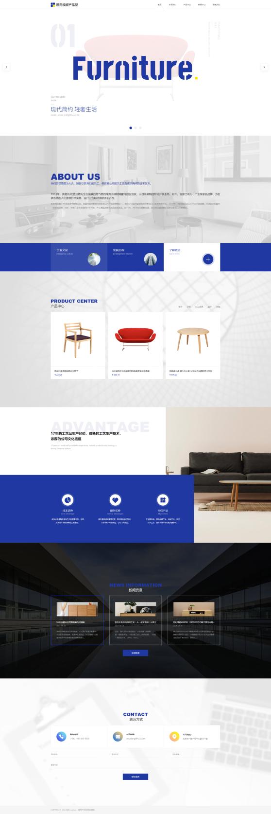 大气通用网站产品型公司网站模板