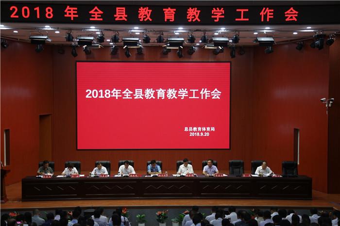 2018年息县全县教育教学工作会.jpg