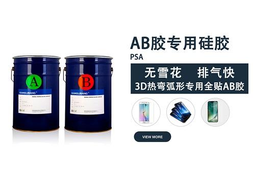 AB胶专用硅胶.jpg