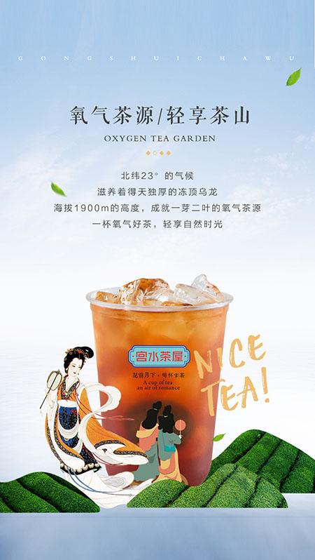 6氧气茶源.jpg