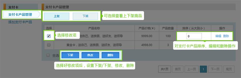 支付卡3.jpg