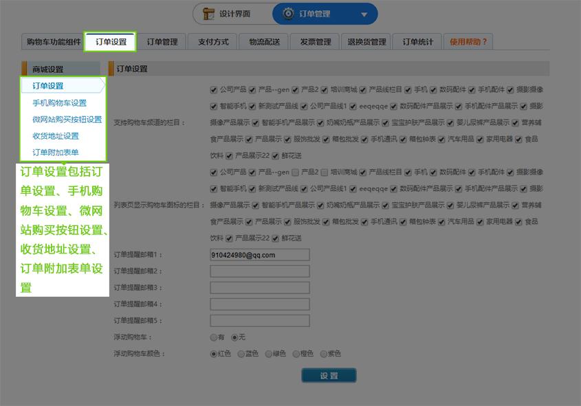 訂單設置1.jpg