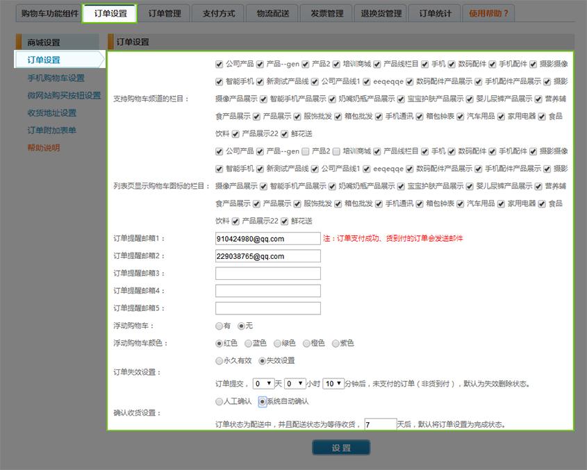 訂單管理1.jpg