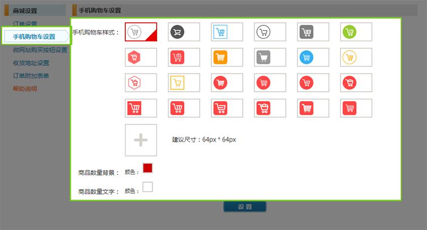 訂單設置3.jpg