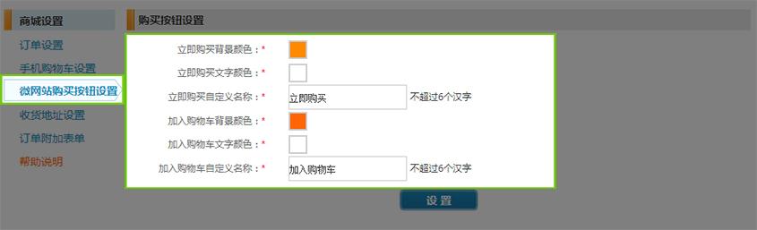 訂單設置4.jpg