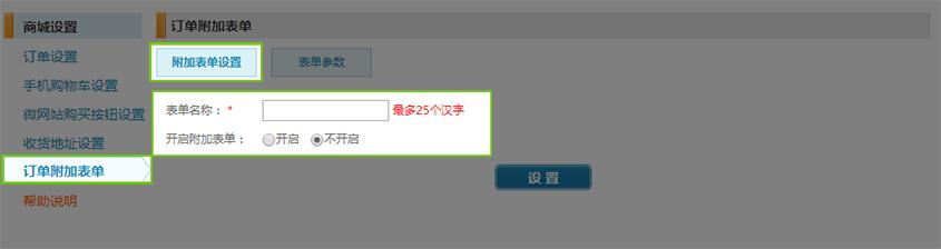 訂單設置6.jpg