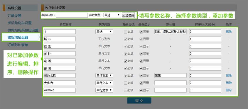 訂單設置5.jpg
