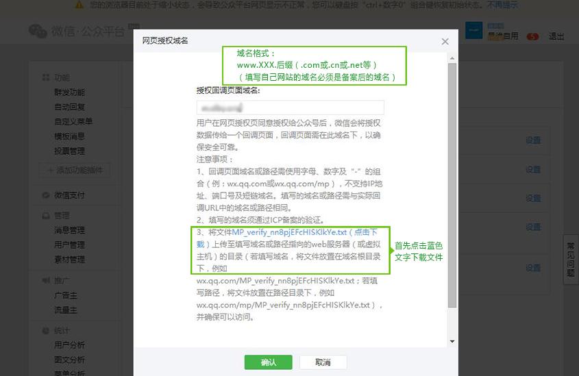 页面授权目录.jpg