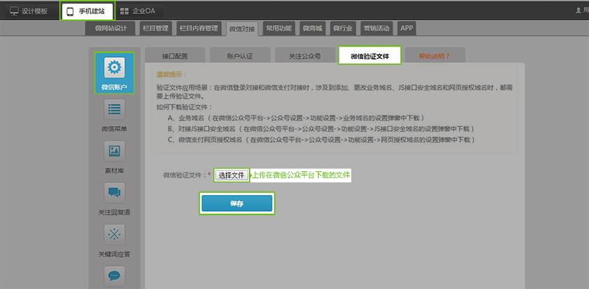上传验证文件.jpg
