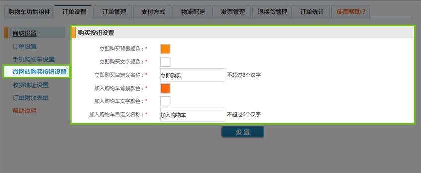 微网站购买按钮设置.jpg