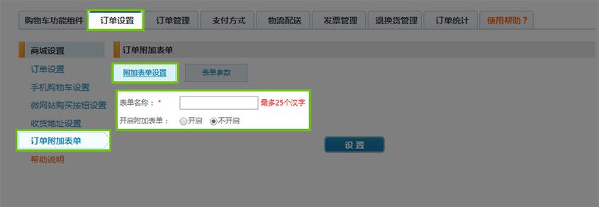 订单附加表单1.jpg