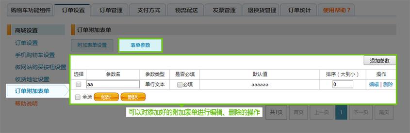 订单附加表单2.jpg