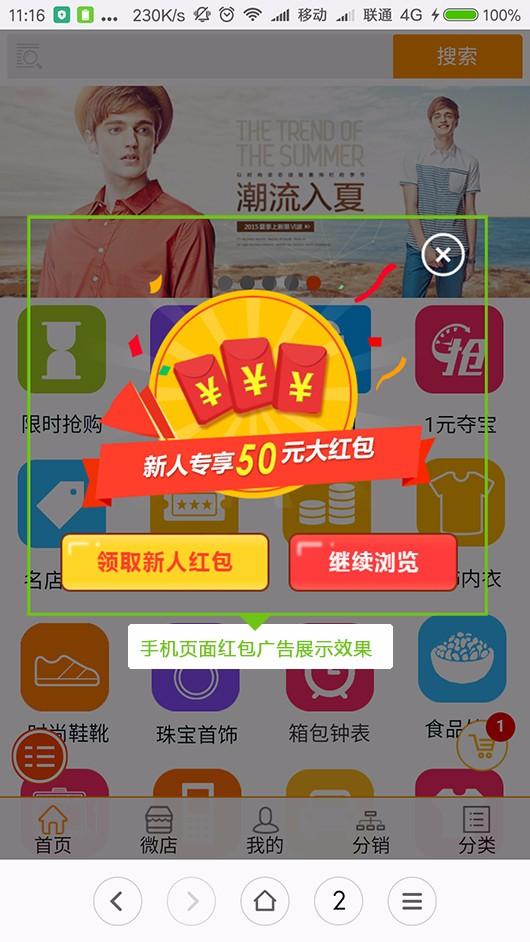 手机页面红包展示效果.jpg