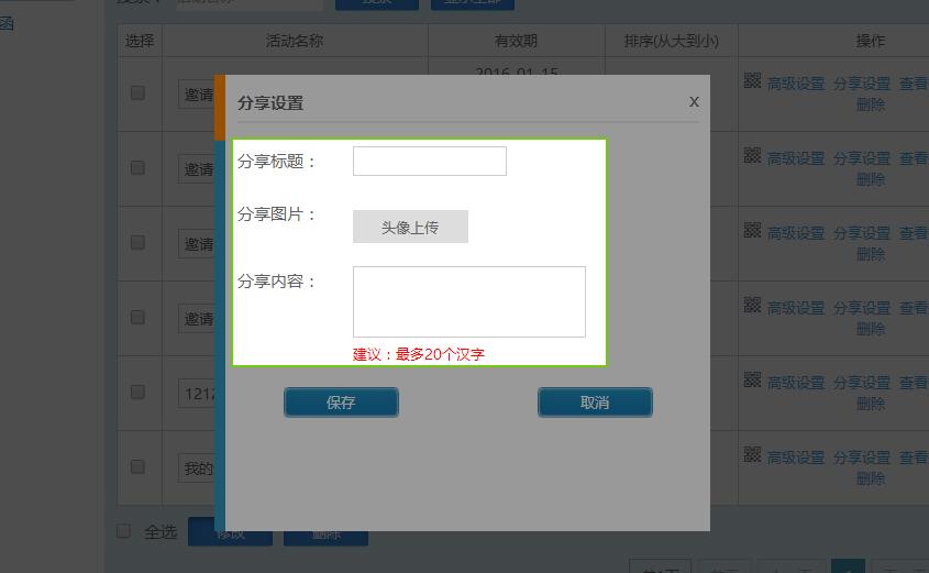 管理邀请函3.jpg