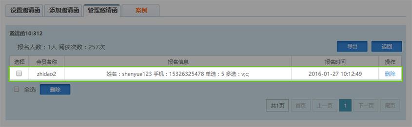 管理邀请函4.jpg