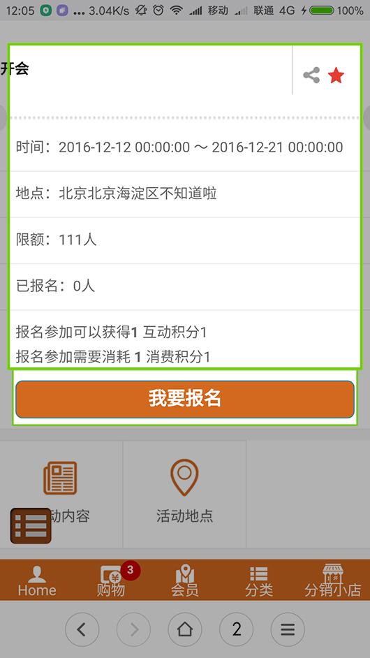 手机端微会议展示样式.jpg