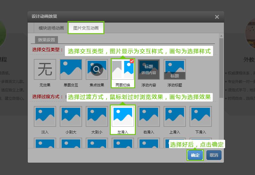图片交互动画.jpg