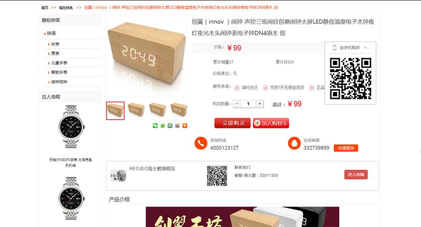 产品详细页面展示样式.jpg