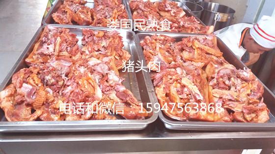猪头肉.jpg