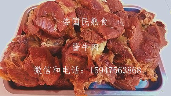 酱牛肉.jpg