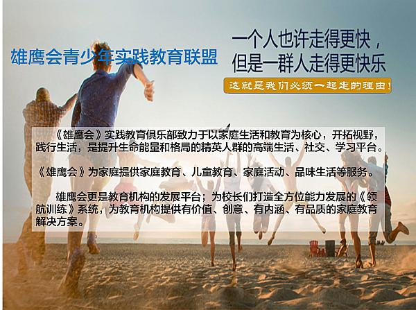 互动吧-雄鹰童军会金雄鹰奖章计划招募合作伙伴!!!