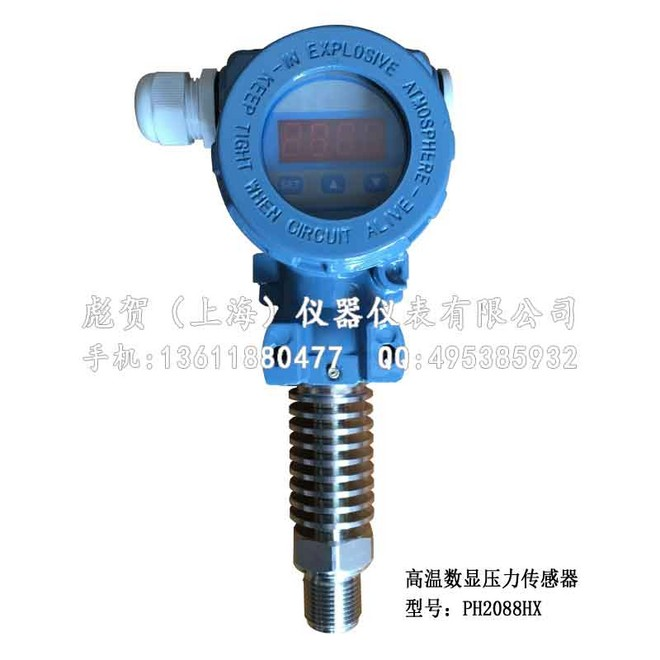 数显高温压力传感器.jpg
