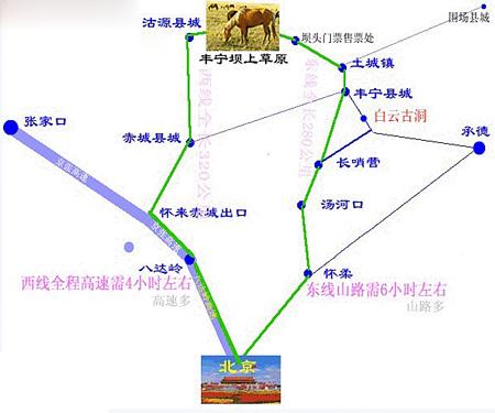 北京到坝上草原自助游长途车路线悠闲漫步.jpg