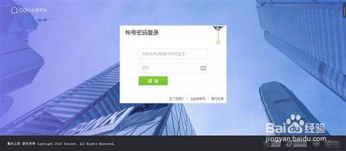 QQ公众账号怎么注册