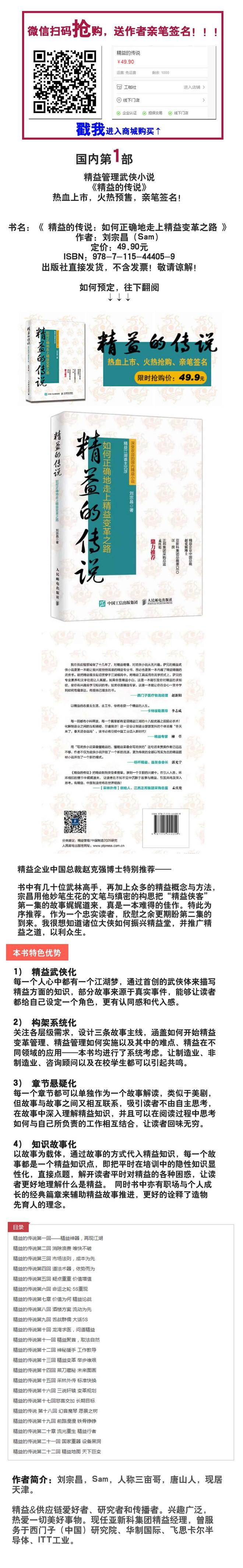 精益的传说(详情页).jpg