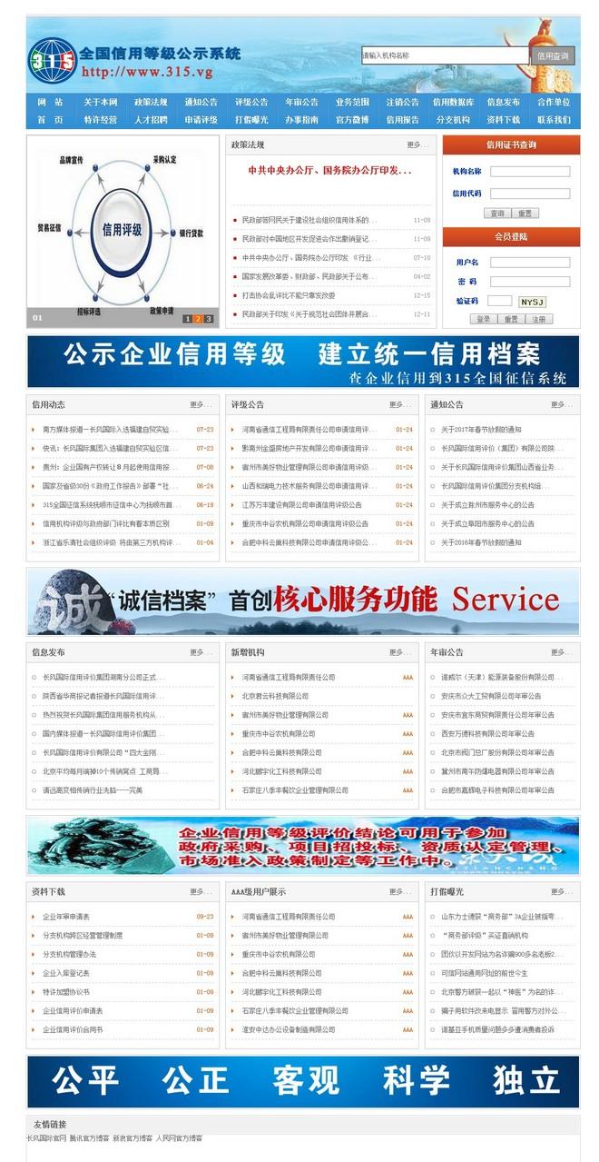 全国信用等级公示系统 【官网】.jpg