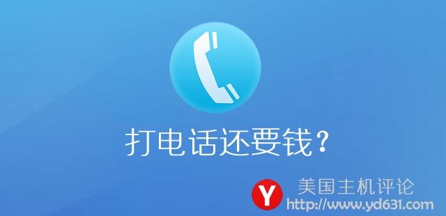 free-call.jpg