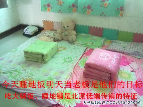 北派传销的卧室.jpg