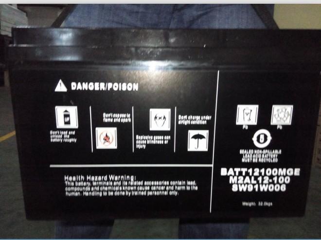 梅兰日兰蓄电池