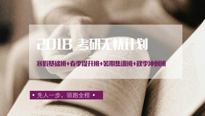 2018考研无忧计划-艺术设计专业考研基础导学.jpg