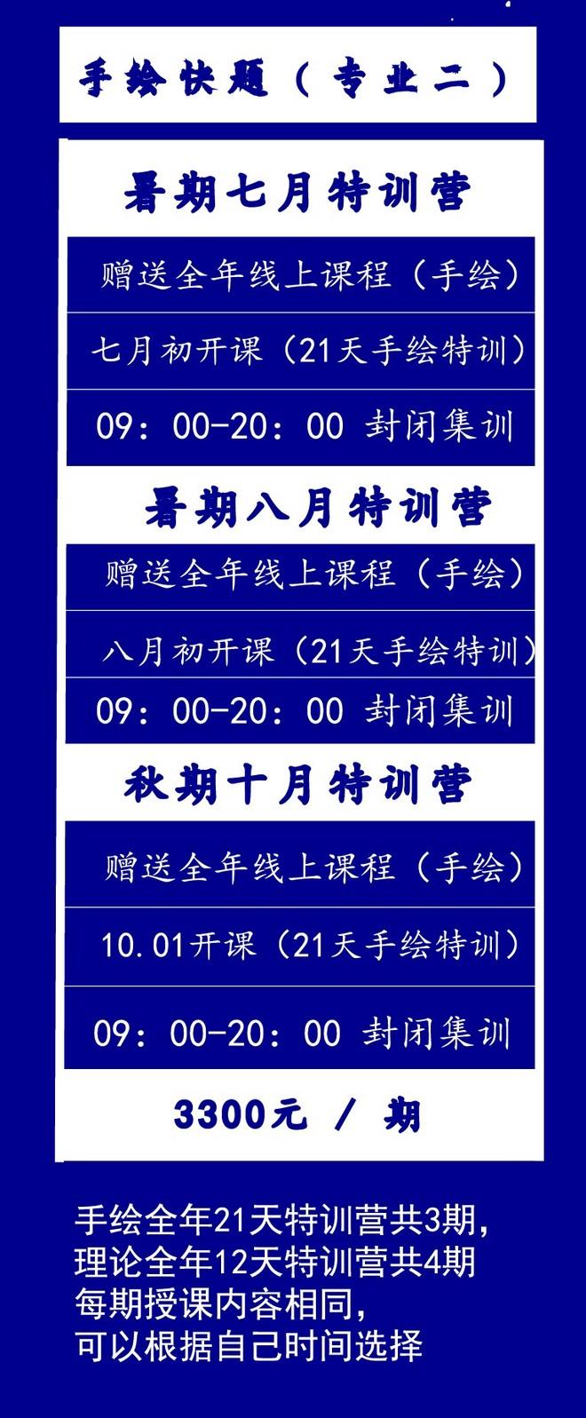 手绘暑期集训营-01-01.jpg