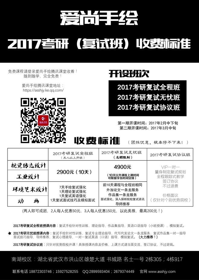 2017复式班考研收费单-01.jpg