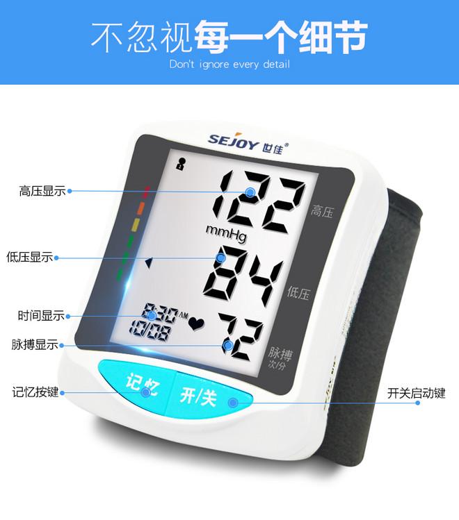 血压仪7.jpg