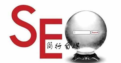 二.SEO的信息化