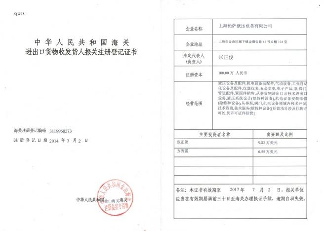 报关注册证书.jpg