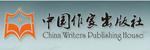 中国作家出版社.jpg